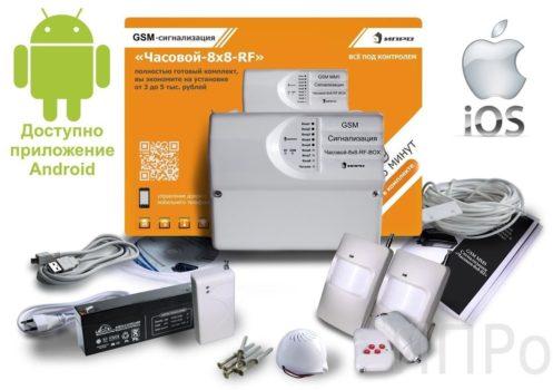 Беспроводная GSM-сигнализация для дома «УМНЫЙ ЧАСОВОЙ 8Х8-RF BOX» ПРОФИ