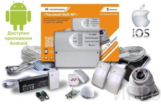 GSM-сигнализация 3G ММS С КАМЕРОЙ«Часовой-8×8-RF BOX»